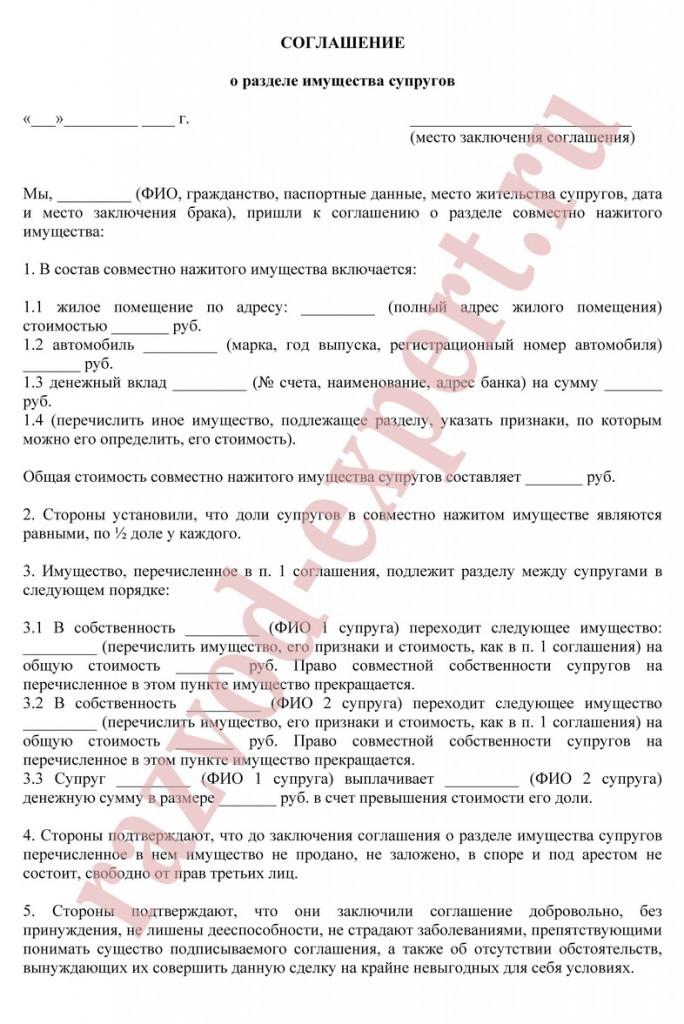 соглашение в суде о разделе имущества при разводе img-1