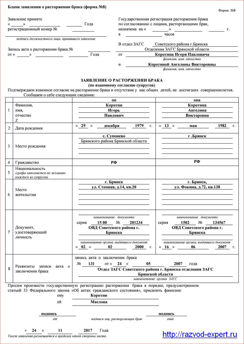 Заявление на развод (форма 8)
