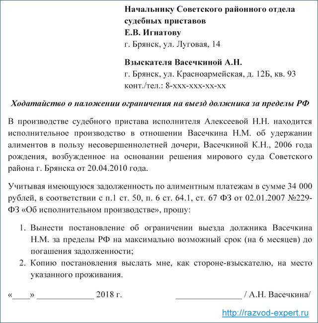 Заявление приставу о наложении запрета на выезд