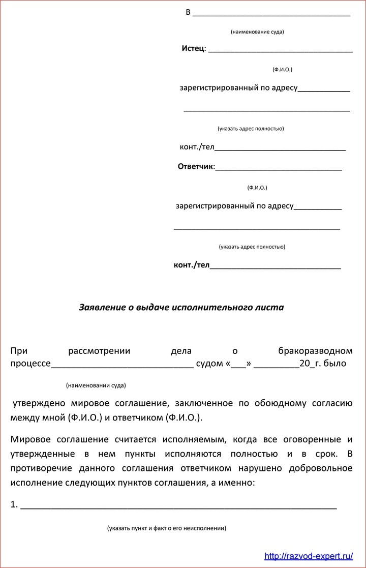 Изображение - Соглашение о детях при расторжении брака образец obrazec-zayavleniya-na-ispolnitelnyj-list