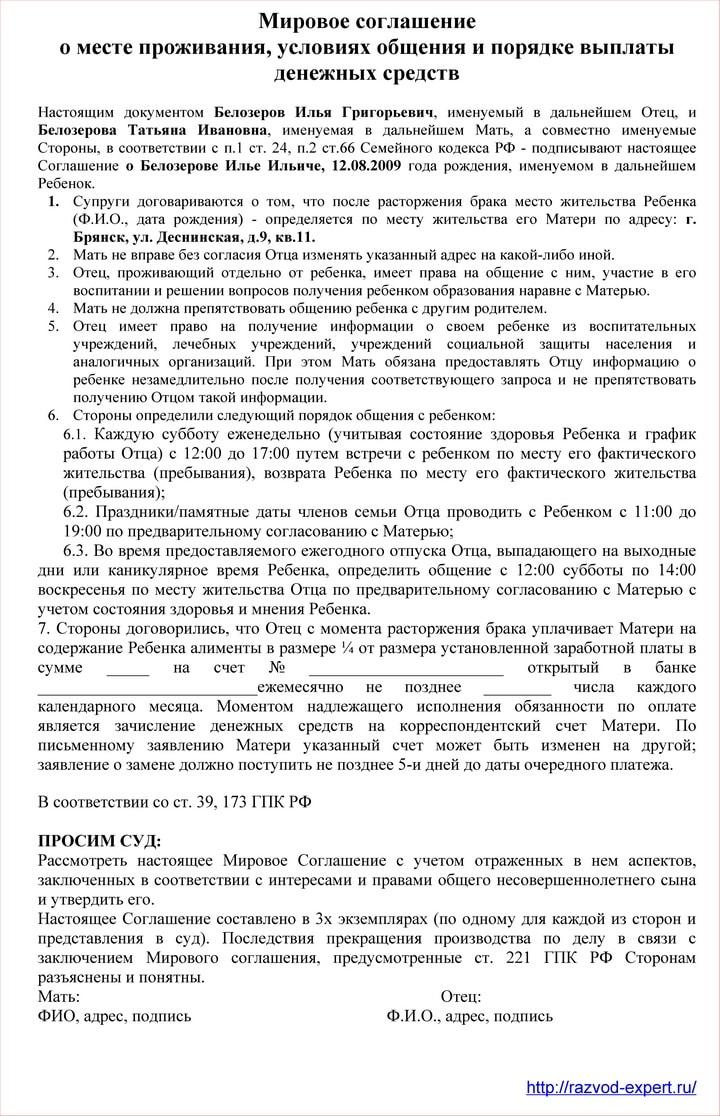 Изображение - Соглашение о детях при расторжении брака образец soglashenie-o-poryadke-obshcheniya-s-rebenkom